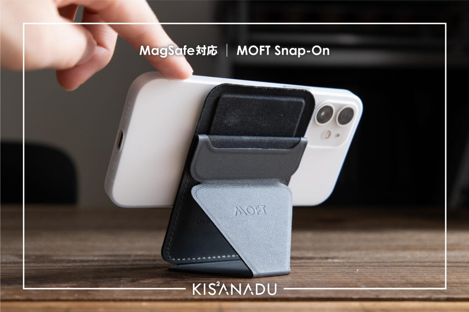 MOFT Snap-On magsafe対応 レビュー
